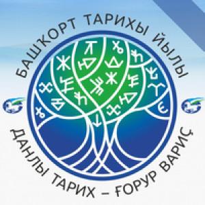 Год башкирской истории